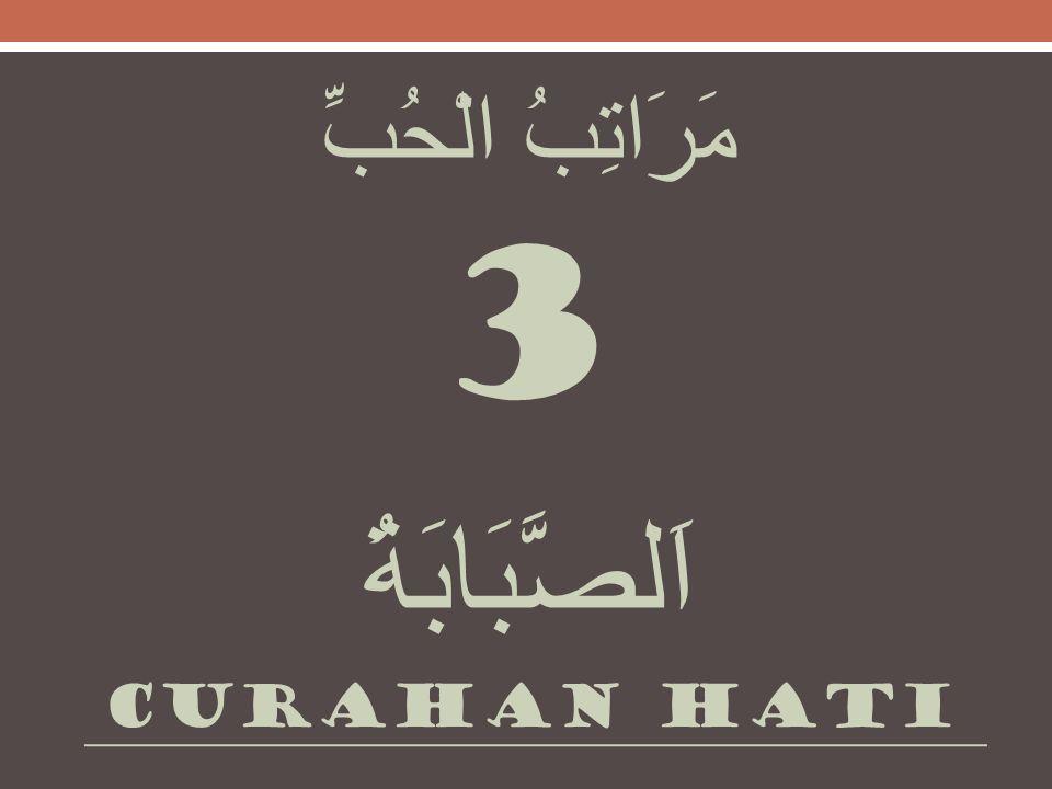 مَرَاتِبُ الْحُبِّ 3 اَلصَّبَابَةُ Curahan hati