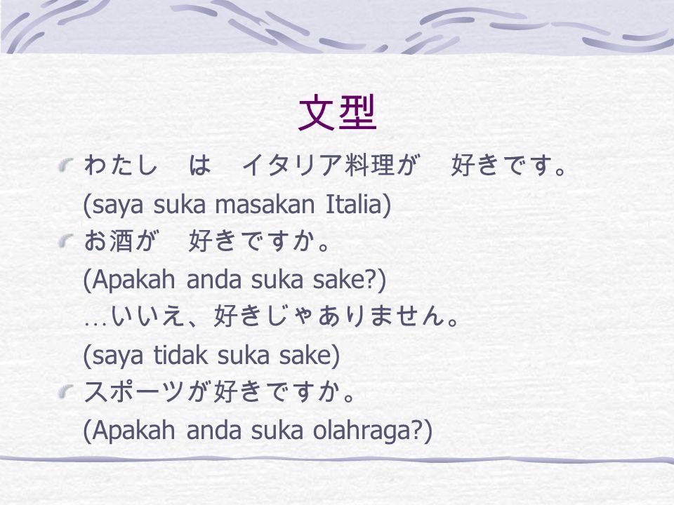 文型 わたし は イタリア料理が 好きです。 (saya suka masakan Italia) お酒が 好きですか。 (Apakah anda suka sake?) … いいえ、好きじゃありません。 (saya tidak suka sake) スポーツが好きですか。 (Apakah anda