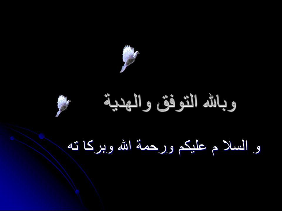 وبالله التوفق والهدية و السلا م عليكم ورحمة الله وبركا ته