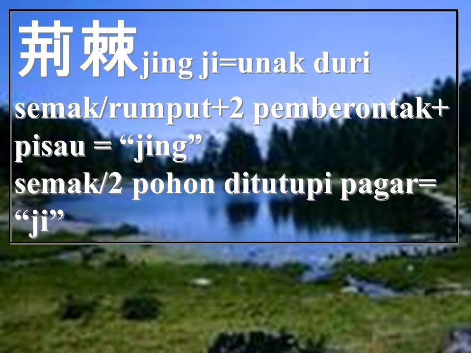 """荊棘 jing ji=unak duri semak/rumput+2 pemberontak+ pisau = """"jing"""" semak/2 pohon ditutupi pagar= """"ji"""" 荊棘 jing ji=unak duri semak/rumput+2 pemberontak+ pi"""