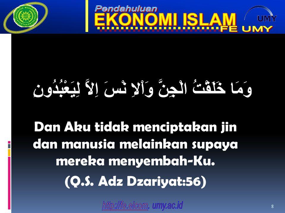 8 وَمَا خَلَقْتُ الْجِنَّ وَاْلاِ نْسَ اِلاَّ لِيَعْبُدُونِ Dan Aku tidak menciptakan jin dan manusia melainkan supaya mereka menyembah-Ku. (Q.S. Adz