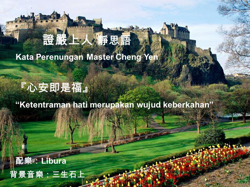 『待人退一步,愛人寬一寸, 在人生道中就會活得很快樂』 Dengan bersikap lebih mengalah dan lebih mengasihi orang, kehidupan akan dapat dijalani dengan lebih berbahagia.