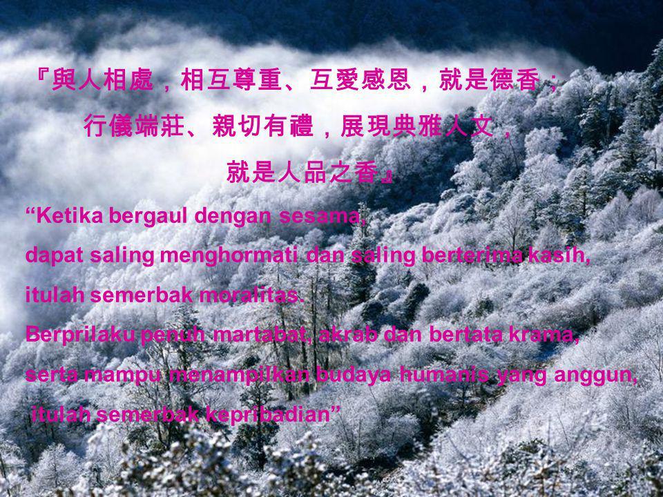"『待人退一步,愛人寬一寸, 在人生道中就會活得很快樂』 ""Dengan bersikap lebih mengalah dan lebih mengasihi orang, kehidupan akan dapat dijalani dengan lebih berbahagia."