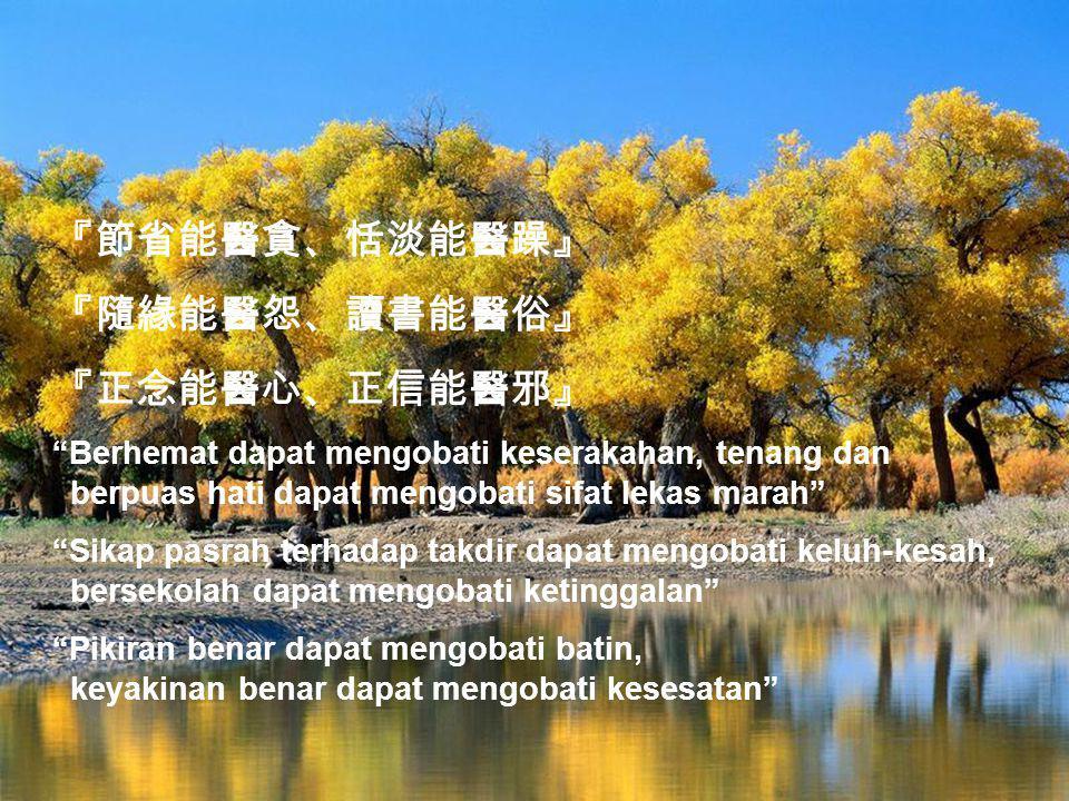 "『一句好話,能度人往正確方向, 一念單純,能淨除自心煩惱』 ""Sepatah kata baik dapat membimbing orang menuju arah yang benar, sebersit niat pikiran baik dapat membersihkan kerisaua"