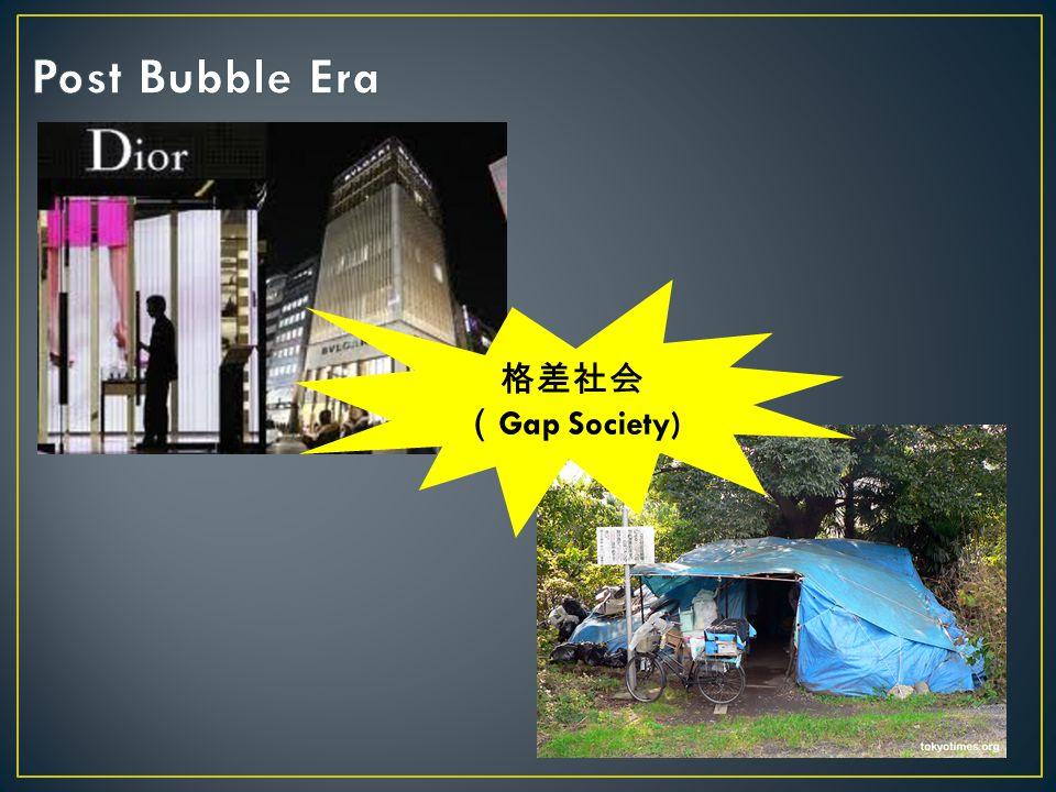 格差社会 ( Gap Society)