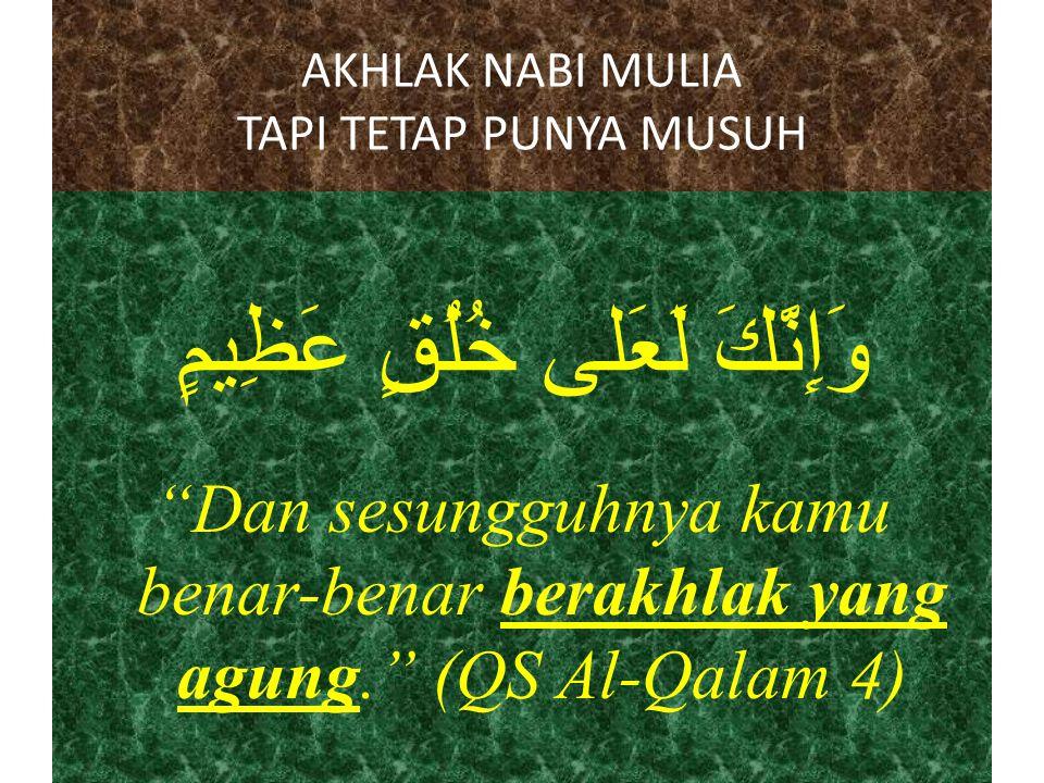 """AKHLAK NABI MULIA TAPI TETAP PUNYA MUSUH وَإِنَّكَ لَعَلى خُلُقٍ عَظِيمٍ """"Dan sesungguhnya kamu benar-benar berakhlak yang agung."""" (QS Al-Qalam 4)"""
