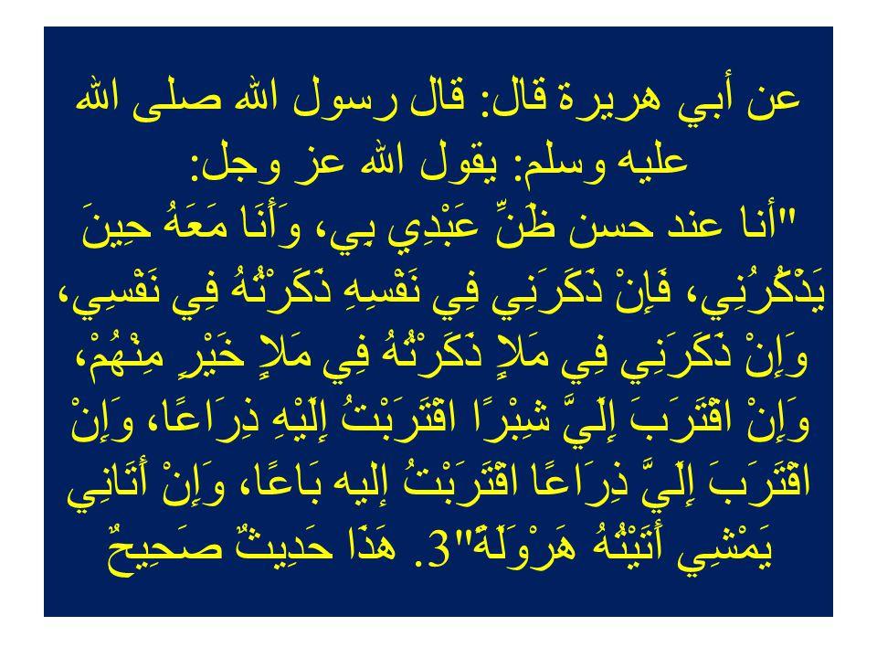 عن أبي هريرة قال: قال رسول الله صلى الله عليه وسلم: يقول الله عز وجل: