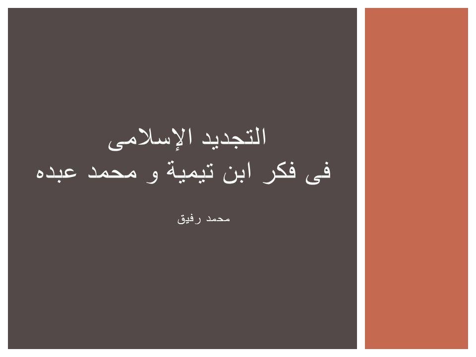 محمد رفيق التجديد الإسلامى فى فكر ابن تيمية و محمد عبده