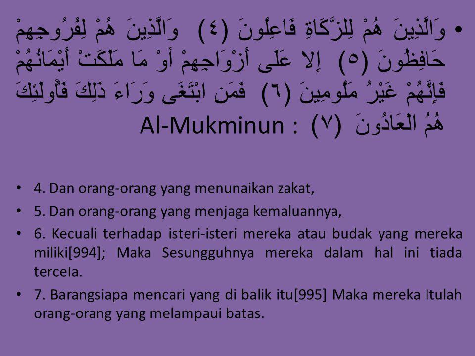 قَدْ أَفْلَحَ الْمُؤْمِنُونَ ( ١ ) الَّذِينَ هُمْ فِي صَلاتِهِمْ خَاشِعُونَ ( ٢ ) وَالَّذِينَ هُمْ عَنِ اللَّغْوِ مُعْرِضُونَ ( ٣ )Al-Mukminun: 1. Ses