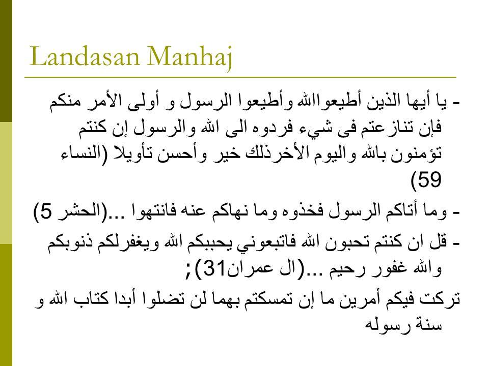 Contoh Penggunaan Manhaj 'Irfani  Menunaikan shalat dengan menggunakan pakaian yang tidak sekedar memenuhi batas minimal ketentuan menutup aurat tetapi;  Memperlakukan orang Ahmadiyah sesuai dengan ajaran makarimal akhlaq yang diajarkan Rasulullah saw.