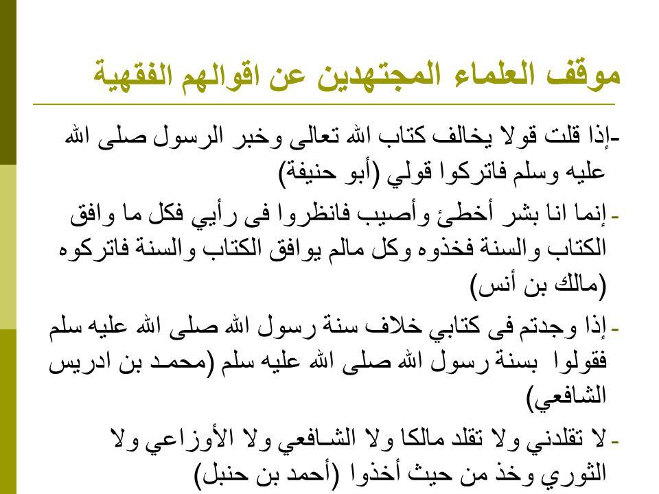 Tiga Model Ijtihad (1) Ijtihad Bayani adalah ijtihad terhadap nash yang mujmal, baik karena belum jelas makna lafazh yang dimaksud maupun karena lafazh itu mengandung makna ganda mengandung arti musytarak ataupun karena pengertian lafazh dalam ungkapan yang konteksnya mempunyai arti yang jumbuh (mutasyabih), ataupun adanya beberapa dalil yang bertentangan (ta'arudh).