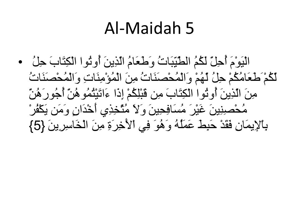 Al-Maidah 5 الْيَوْمَ أُحِلَّ لَكُمُ الطَّيِّبَاتُ وَطَعَامُ الَّذِينَ أُوتُوا الْكِتَابَ حِلُ لَّكُمْ َطَعَامُكُمْ حِلُ لَّهُمْ وَالْمُحْصَنَاتُ مِنَ