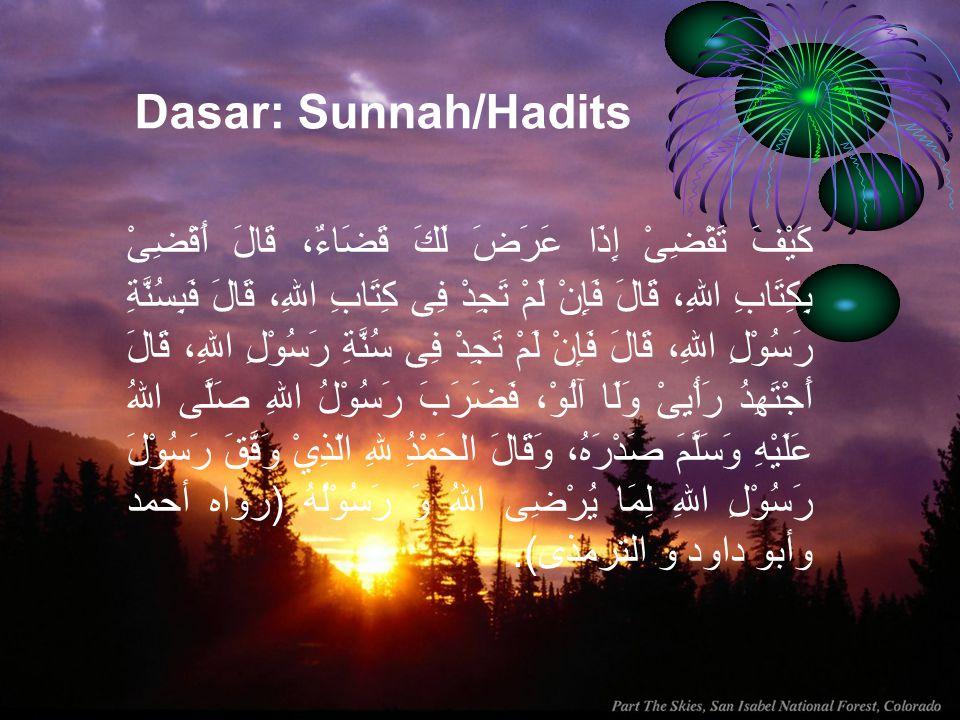 Dasar: Sunnah/Hadits كَيْفَ تَقْضِىْ إِذَا عَرَضَ لَكَ قَضَاءٌ، قَالَ أَقْضِىْ بِكِتَابِ اللهِ، قَالَ فَإِنْ لَمْ تَجِدْ فِى كِتَابِ اللهِ، قَالَ فَبِ