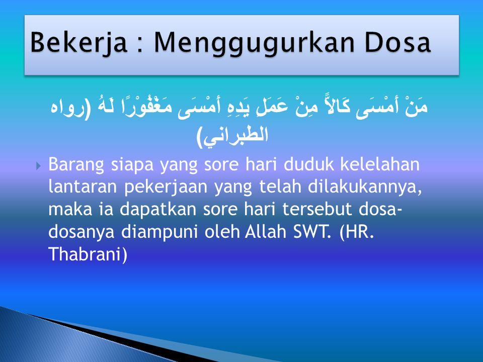 Dalam banyak ayatnya, Al-Qur'an meletakkan kulaitas mujahadah dalam bekerja pada konteks manfaatnya, yaitu untuk kebaikan manusia sendiri, dan agar nilai guna dari hasil kerjanya semakin bertambah.