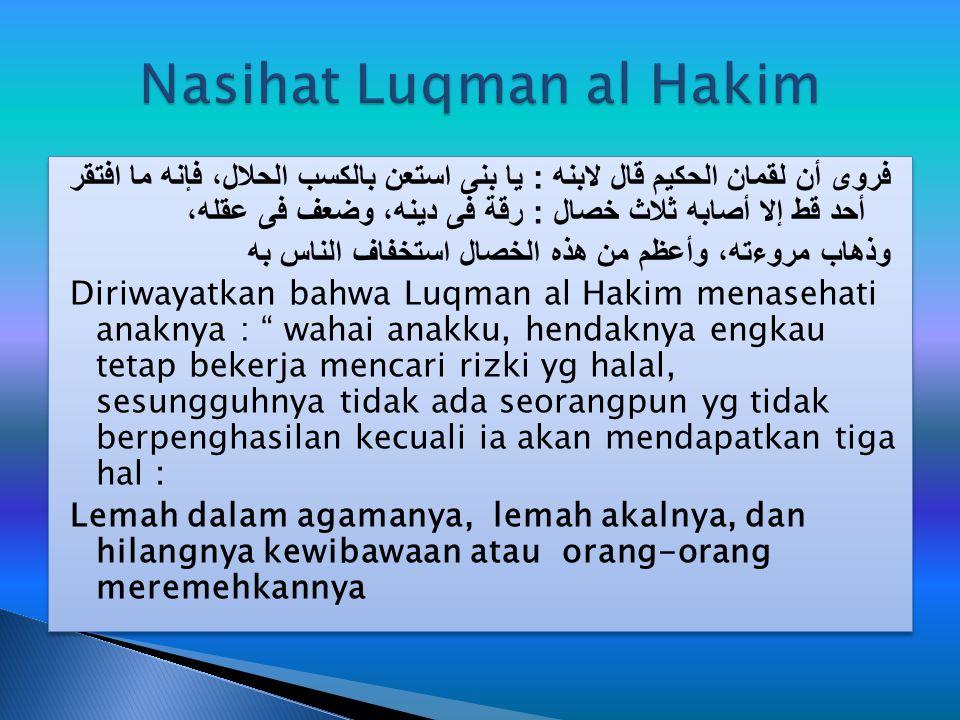 Al-Qur'an dalam beberapa ayatnya menyerukan persaingan dalam kualitas amal solih.