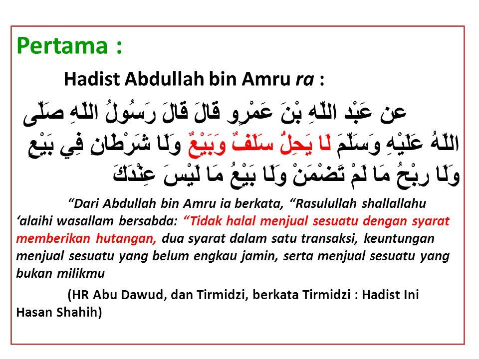 Pertama : Hadist Abdullah bin Amru ra : عن عَبْد اللَّهِ بْنَ عَمْرٍو قَالَ قَالَ رَسُولُ اللَّهِ صَلَّى اللَّهُ عَلَيْهِ وَسَلَّمَ لَا يَحِلُّ سَلَفٌ