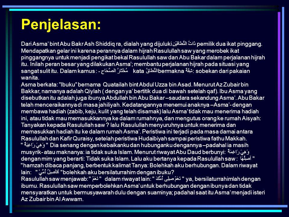 Dari Asma' bint Abu Bakr Ash Shiddiq ra, dialah yang dijuluki ذَاتُ النِّطَاقَيْنِ pemilik dua ikat pinggang. Mendapatkan gelar ini karena perannya da