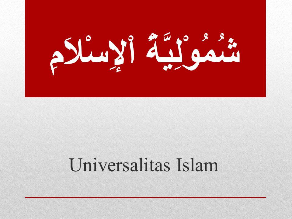 شُمُوْلِيَّةُ اْلإِسْلاَمِ Universalitas Islam