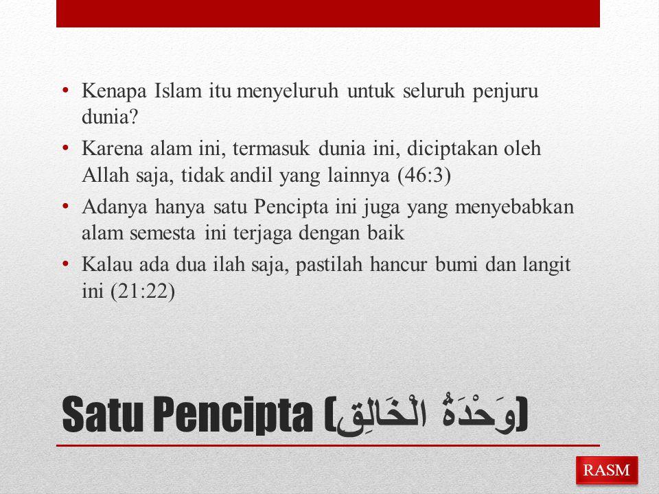 Satu Pencipta ( وَحْدَةُ الْخَالِقِ ) Kenapa Islam itu menyeluruh untuk seluruh penjuru dunia? Karena alam ini, termasuk dunia ini, diciptakan oleh Al