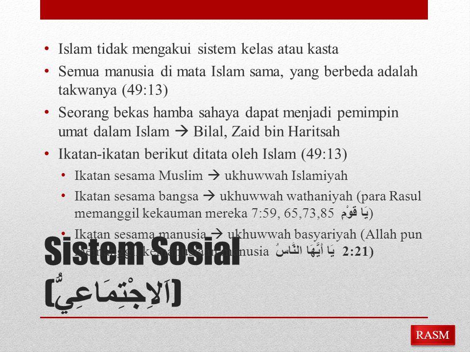 Sistem Sosial ( اَلاِجْتِمَاعِيُّ ) Islam tidak mengakui sistem kelas atau kasta Semua manusia di mata Islam sama, yang berbeda adalah takwanya (49:13