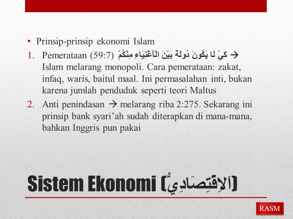 Sistem Ekonomi ( اَلاِقْتِصَادِيُّ ) Prinsip-prinsip ekonomi Islam 1.Pemerataan (59:7) كَيْ لَا يَكُونَ دُولَةً بَيْنَ الْأَغْنِيَاءِ مِنْكُمْ  Islam