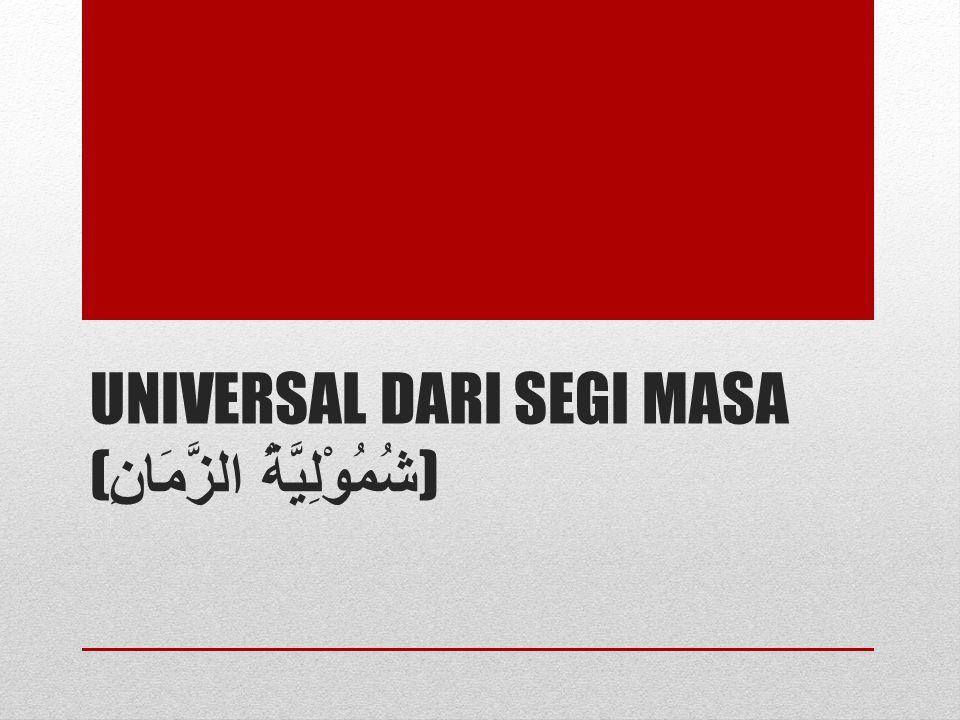 UNIVERSAL DARI SEGI MASA ( شُمُوْلِيَّةُ الزَّمَانِ )