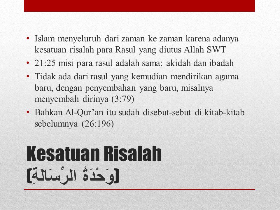 Kesatuan Risalah ( وَحْدَةُ الرِّسَالَةِ ) Islam menyeluruh dari zaman ke zaman karena adanya kesatuan risalah para Rasul yang diutus Allah SWT 21:25