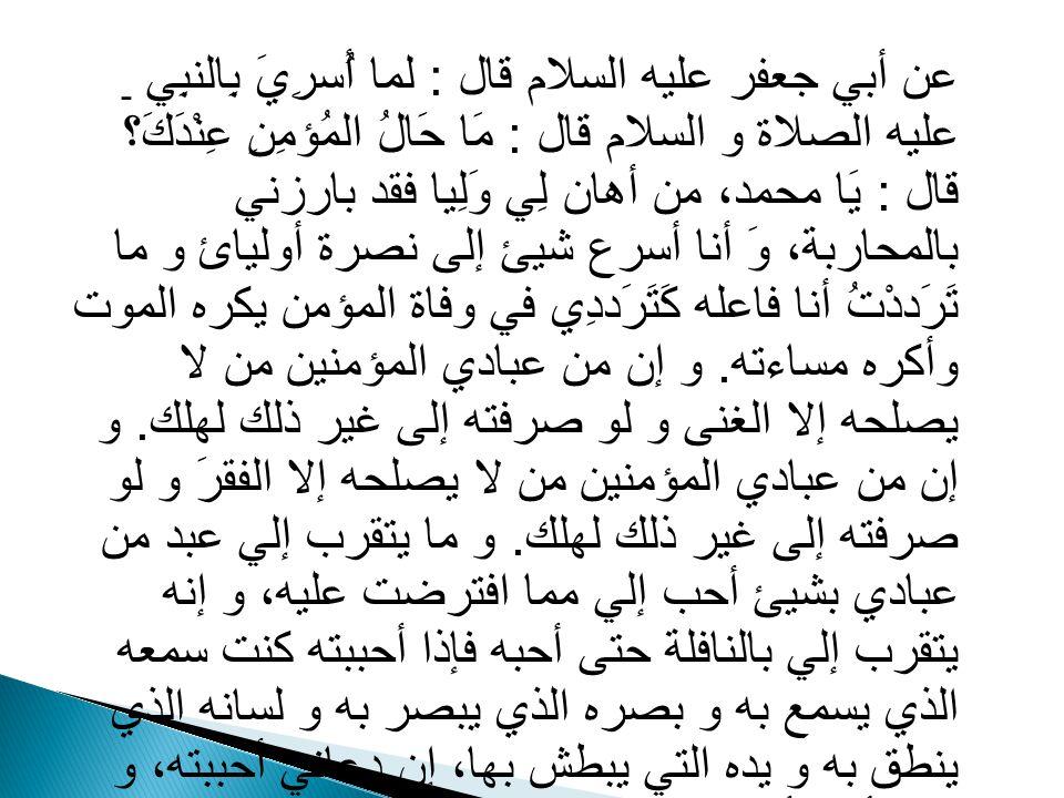 Hadis Ke-34 (40 Hadis Imam Khumaini)