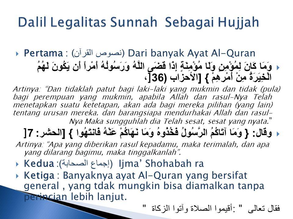  Pertama : ( نصوص القرآن ) Dari banyak Ayat Al-Quran  وَمَا كَانَ لِمُؤْمِنٍ وَلَا مُؤْمِنَةٍ إِذَا قَضَى اللَّهُ وَرَسُولُهُ أَمْراً أَن يَكُونَ لَ