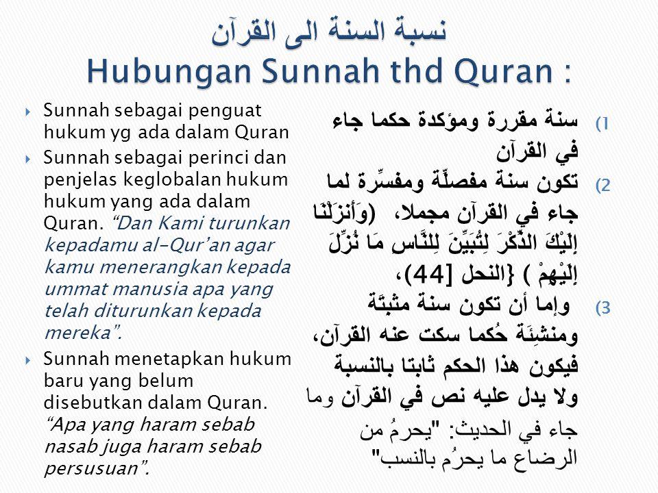  Sunnah Mutawatir : diriwayatkan dari Rasulullah oleh sekelompok perawi yang menurut kebiasaan masing2 tidak mungkin sepakat untuk berbohong, karena jumlah mereka yang banyak, kejujuran, serta perbedaan pandangan dan lingkungan.