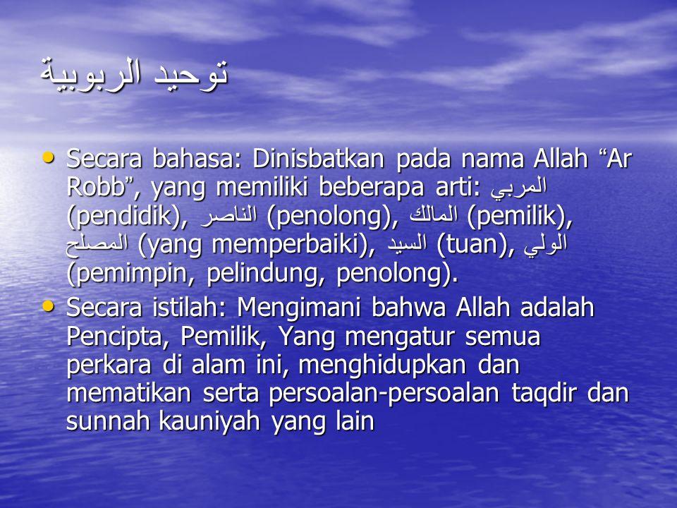 "توحيد الربوبية Secara bahasa: Dinisbatkan pada nama Allah "" Ar Robb "", yang memiliki beberapa arti: المربي (pendidik), الناصر (penolong), المالك (pemi"