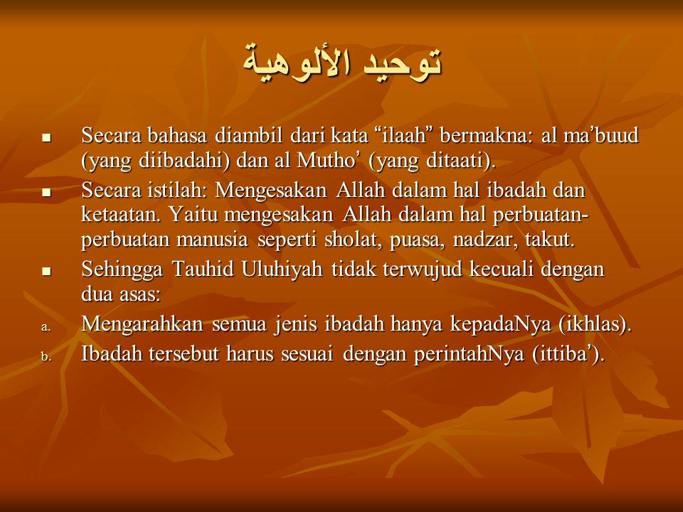 """توحيد الألوهية Secara bahasa diambil dari kata """" ilaah """" bermakna: al ma ' buud (yang diibadahi) dan al Mutho ' (yang ditaati). Secara bahasa diambil"""