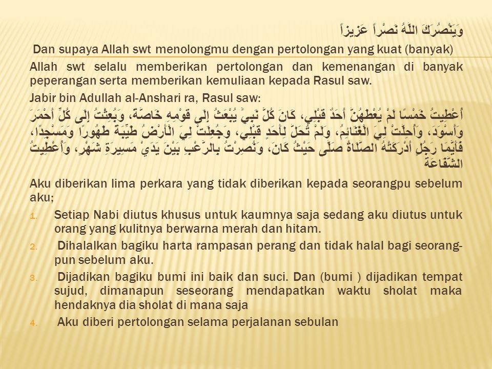وَيَنْصُرَكَ اللَّهُ نَصْراً عَزِيزاً Dan supaya Allah swt menolongmu dengan pertolongan yang kuat (banyak) Allah swt selalu memberikan pertolongan da