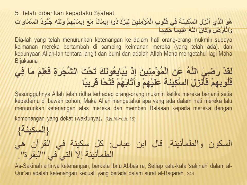 5. Telah diberikan kepadaku Syafaat. هُوَ الَّذِي أَنْزَلَ السَّكِينَةَ فِي قُلُوبِ الْمُؤْمِنِينَ لِيَزْدَادُوا إِيمَاناً مَعَ إِيمَانِهِمْ وَلِلَّهِ