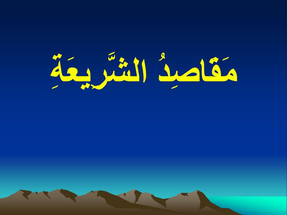 Jenis Maslahat (1) Mashlahah Mu'tabarah: maslahat yang diakui oleh syariat dengan menetapkan rincian hukum yang dengan jelas bertujuan mewujudkannya, contoh: –Menjaga agama melalui aqidah, kewajiban shalat, syariat jihad, hukum thd orang murtad, dll.