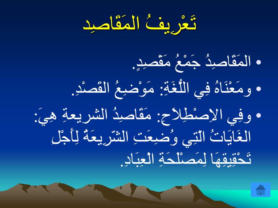 Makna Maqashid Maqashid adalah jamak dari maqshid Menurut bahasa, maqshid berarti tujuan Sedangkan dalam istilah para ulama, Maqashid Asy-Syari'ah adalah: tujuan- tujuan yang ingin diwujudkan oleh syariat Islam sebagai alasan diturunkannya, demi kemaslahatan hamba-hamba Allah.