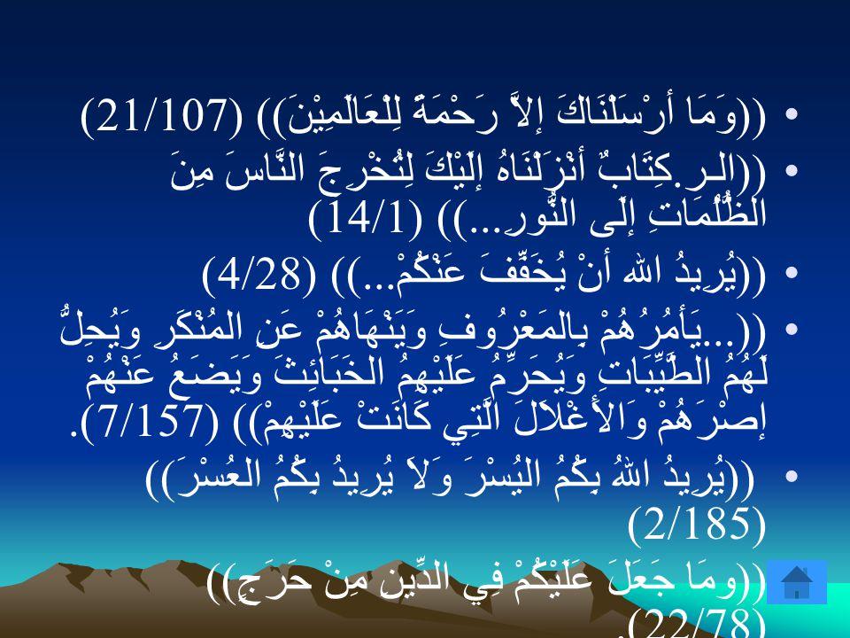 ((وَمَا أرْسَلْنَاكَ إلاَّ رَحْمَةً لِلْعَالَمِيْنَ)) (21/107) ((الـر.كِتَابٌ أنْزَلْنَاهُ إلَيْكَ لِتُخْرِجَ النَّاسَ مِنَ الظُّلُمَاتِ إلَى النُّورِ