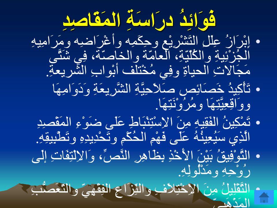 Manfaat Mempelajari Maqashid Syari'ah Mengungkapkan tujuan, alasan, dan hikmah tasyri' baik yang umum atau khusus, integral atau parsial di segala bidang kehidupan dan dalam setiap ajaran Islam.