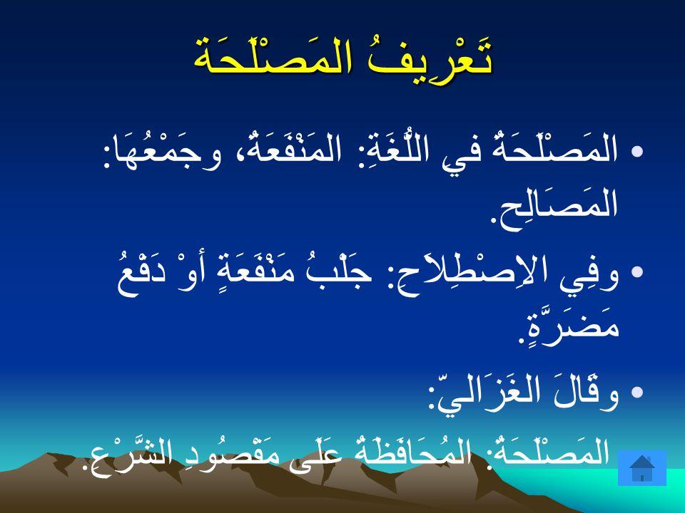 2.Hajiyat : maslahat yang dibutuhkan manusia untuk menghilangkan kesulitan atau kesempitan mereka.