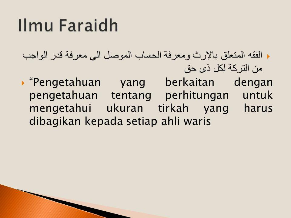  1.al-Quran surat al-Nisa:7, 11, 12, 176  2.