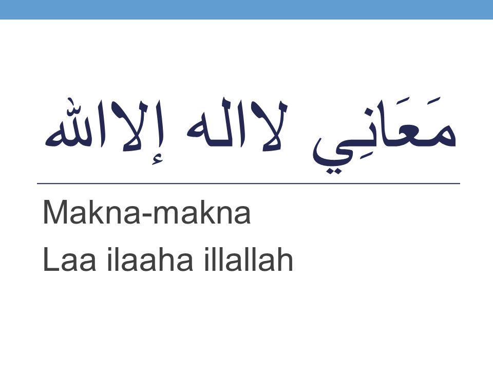 مَعَانِي لااله إلاالله Makna-makna Laa ilaaha illallah