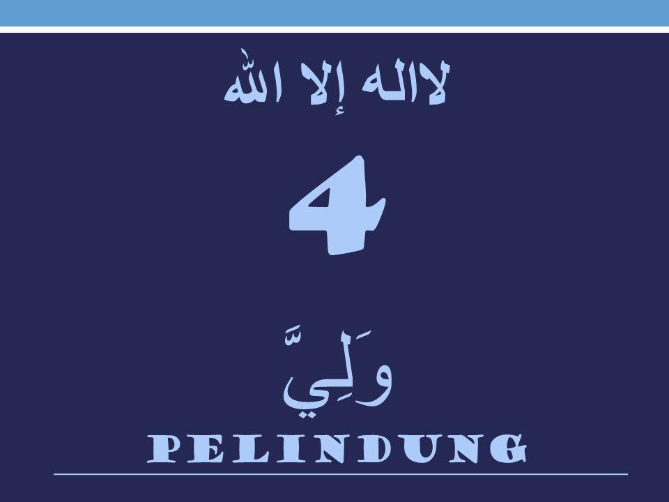 لااله إلا الله 4 وَلِيَّ pelindung
