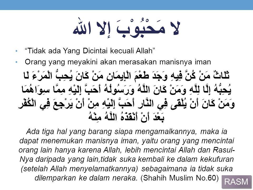 """لا مَحْبُوْبَ إلا الله """"Tidak ada Yang Dicintai kecuali Allah"""" Orang yang meyakini akan merasakan manisnya iman ثَلَاثٌ مَنْ كُنَّ فِيهِ وَجَدَ طَعْمَ"""
