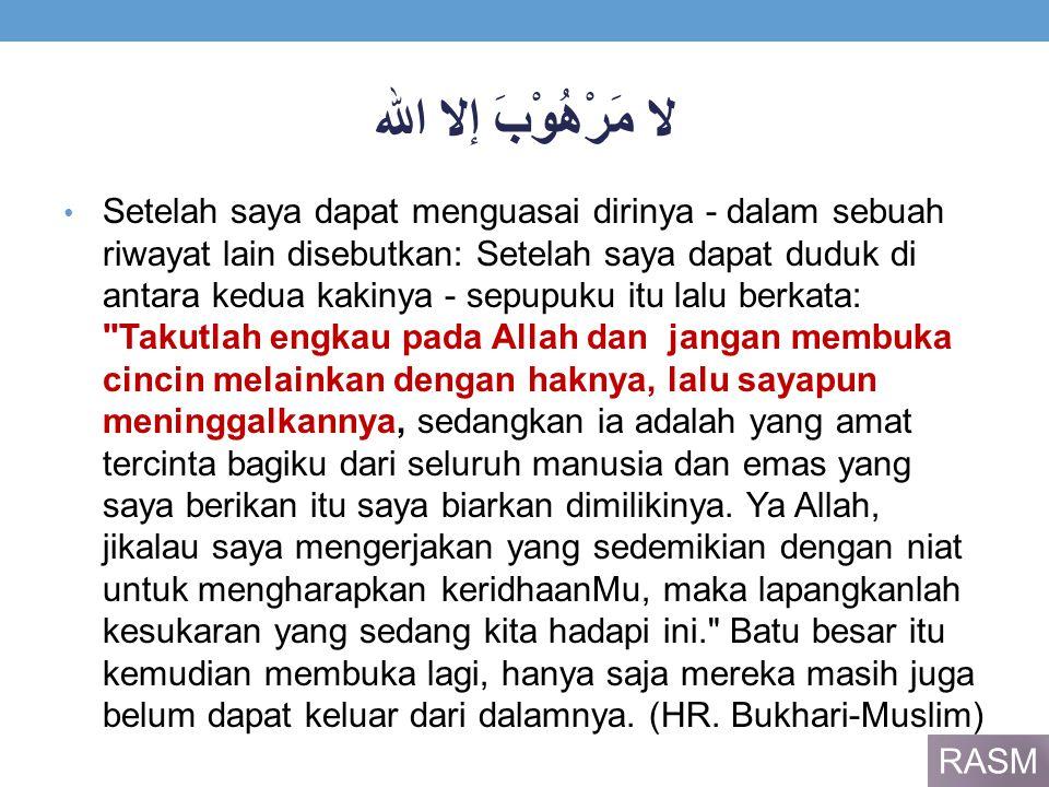 لا مَرْهُوْبَ إلا الله Setelah saya dapat menguasai dirinya - dalam sebuah riwayat lain disebutkan: Setelah saya dapat duduk di antara kedua kakinya -