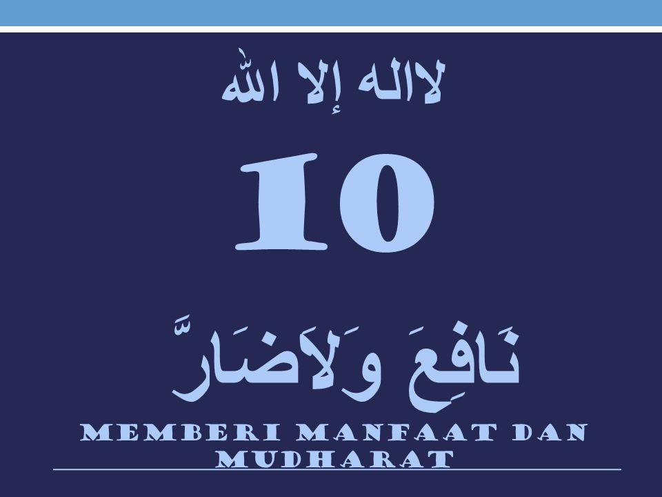 لااله إلا الله 10 نَافِعَ وَلاَضَارَّ Memberi manfaat dan mudharat