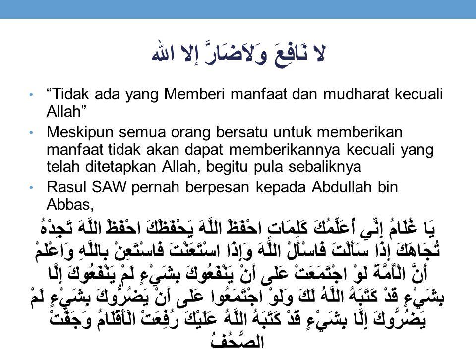 """لا نَافِعَ وَلاَضَارَّ إلا الله """"Tidak ada yang Memberi manfaat dan mudharat kecuali Allah"""" Meskipun semua orang bersatu untuk memberikan manfaat tida"""