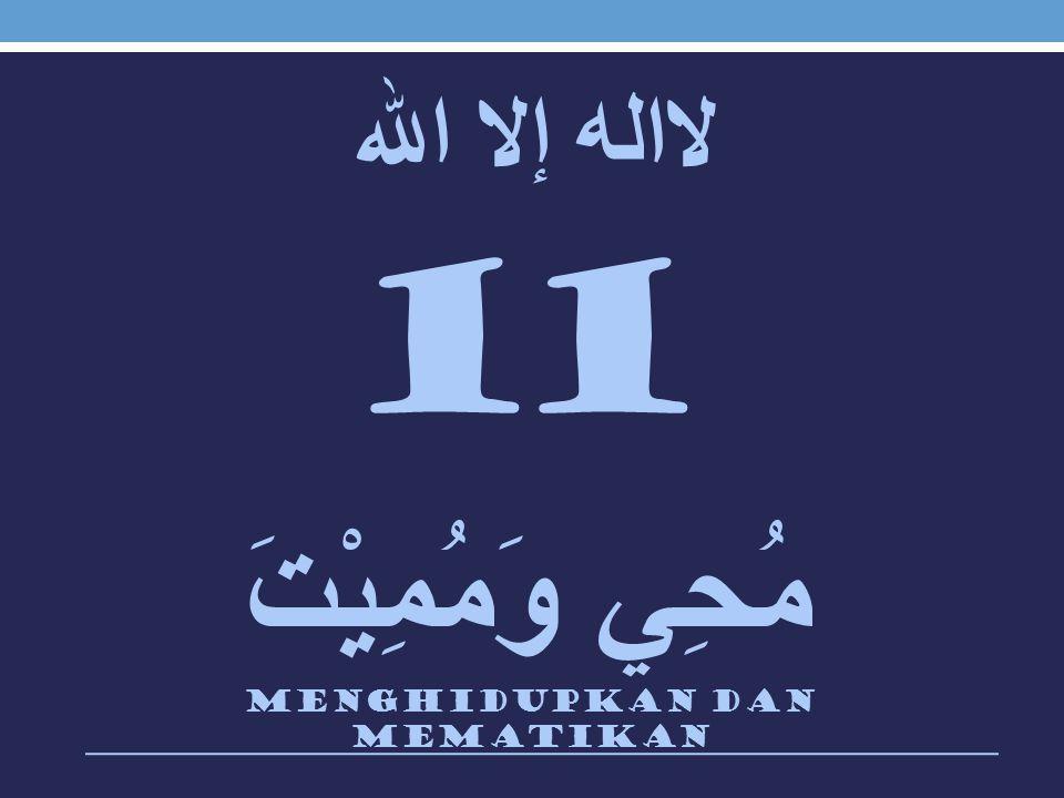 لااله إلا الله 11 مُحِي وَمُمِيْتَ Menghidupkan dan mematikan