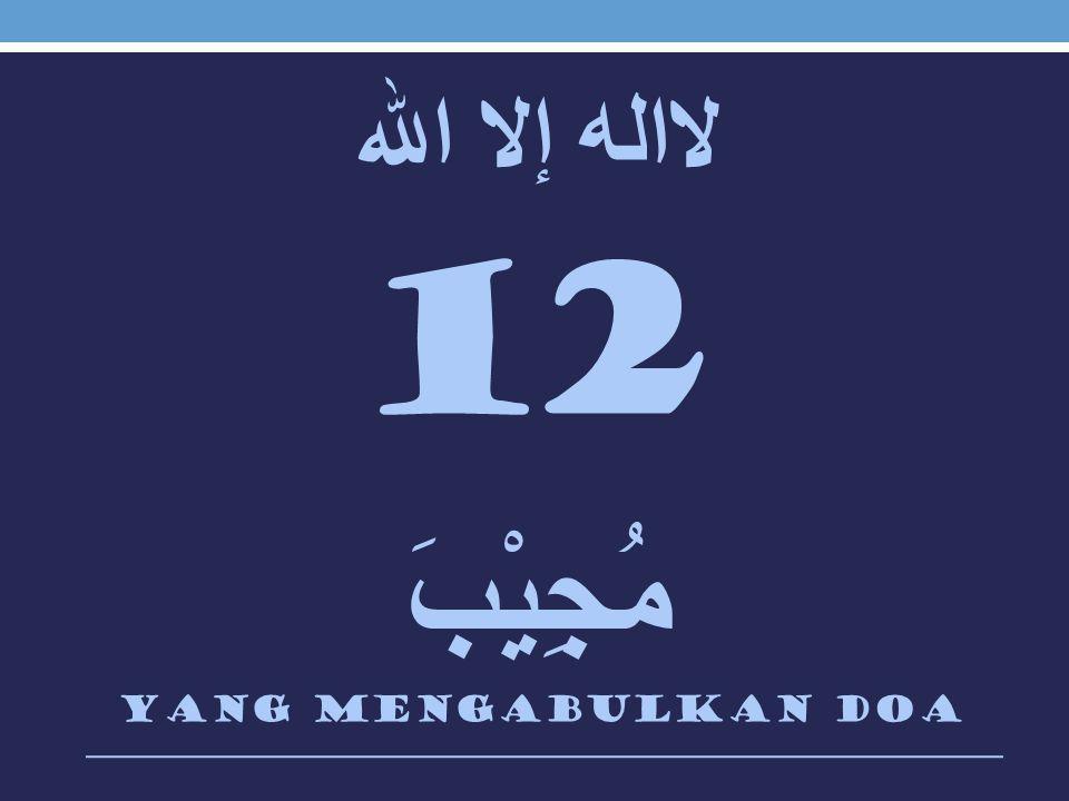 لااله إلا الله 12 مُجِيْبَ yang mengabulkan doa