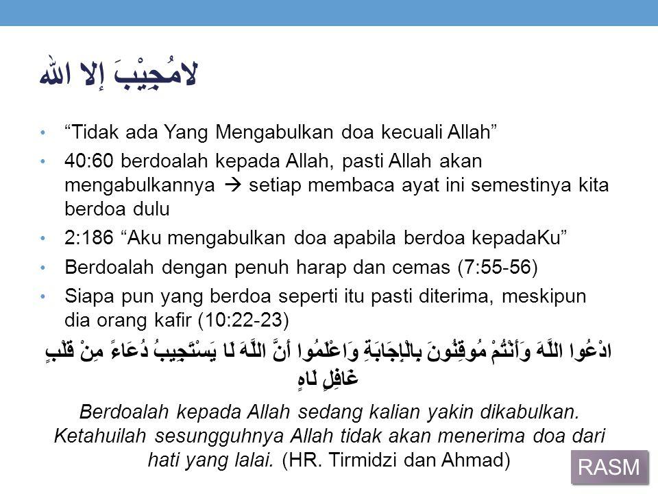"لامُجِيْبَ إلا الله ""Tidak ada Yang Mengabulkan doa kecuali Allah"" 40:60 berdoalah kepada Allah, pasti Allah akan mengabulkannya  setiap membaca ayat"