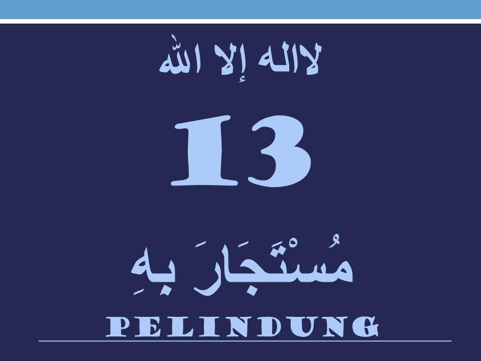لااله إلا الله 13 مُسْتَجَارَ بِهِ pelindung